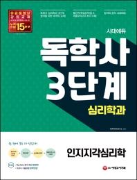 시대에듀 인지지각심리학(독학사 심리학과 3단계)(2021)