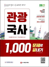 2021 관광국사 1,000문제로 끝내기