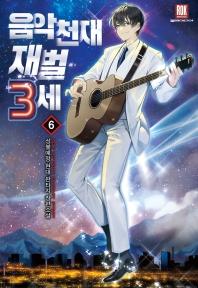 음악천재 재벌3세. 6