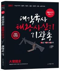 대각국사 태왕사신기 기관총(2017)