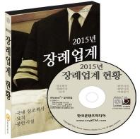 2015년 장례업계 현황(CD)