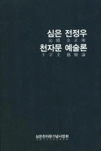 심은 전정우 천자문 예술론