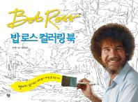 밥 로스 컬러링북