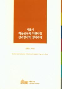 서울시 마을공동체 지원사업 성과평가와 정책과제(2016)
