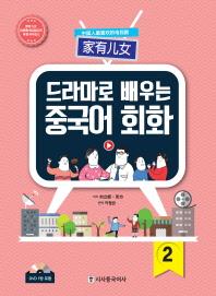 드라마로 배우는 중국어 회화. 2