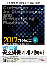 단기완성 공조냉동기계기능사 필기 완전정복(2017)