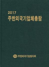주한외국기업체총람(2017)