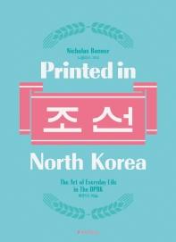 프린티드 인 노스 코리아(Printed in North Korea) 조선