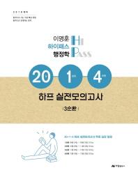 이명훈 하이패스 행정학 하프 실전모의고사 3순환(2018)