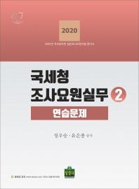 국세청 조사요원실무. 2: 연습문제(2020)