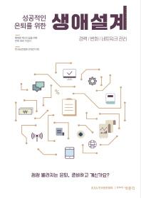 성공적인 은퇴를 위한 생애설계: 경력/변화/네트워크 관리