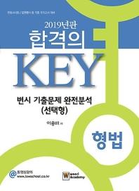 합격의 KEY 형법 변시 기출문제 완전분석(선택형)(2019)