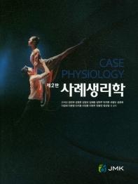 사례 생리학