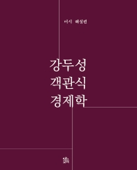 강두성 객관식 경제학: 미시 해설편