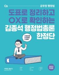 2022 김종석 행정법총론 한정단