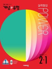 개념+유형 실력향상 파워 중학 수학 2-1(2022)