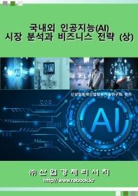 국내외 인공지능(AI) 시장 분석과 비즈니스 전략(상)