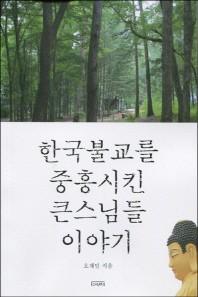 한국불교를 중흥시킨 큰스님들 이야기