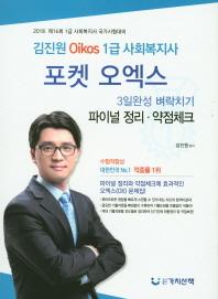 김진원 Oikos 1급 사회복지사 포켓 오엑스(2018)