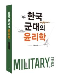 한국 군대의 윤리학
