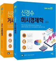 신경수 미시경제학 + 거시·국제경제학 세트