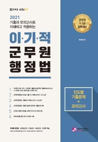 이기적 군무원 행정법 진도별 기출문제+모의고사(2021)