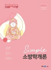 2022 심승아 소방 Simple 소방학개론