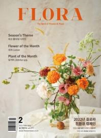 월간 플로라(Flora)(2021년 2월호)