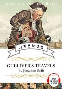 걸리버 여행기(The Gulliver's Travels) - 고품격 시청각 영문판
