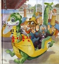 신나는 놀이동산_부릉부릉 쌩쌩 17