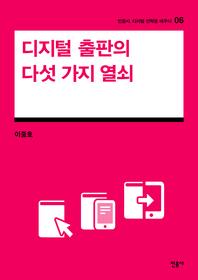 디지털 출판의 다섯 가지 열쇠