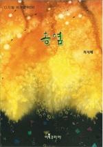 홍염 (한국 근대 문학선)