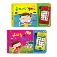 연두팡 생활 동화 사운드북 2권 세트