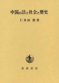 中國の法と社會と歷史