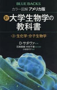 カラ-圖解アメリカ版新.大學生物學の敎科書 第3卷