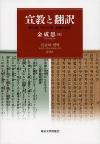 宣敎と飜譯 漢字圈.キリスト敎.日韓の近代