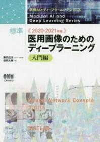 標準醫用畵像のためのディ-プラ-ニング 2020-2021年版入門編