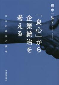 「良心」から企業統治を考える 日本的經營の倫理