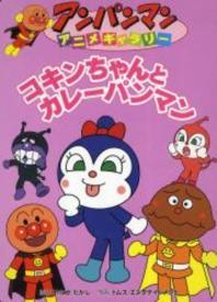 コキンちゃんとカレ-パンマン