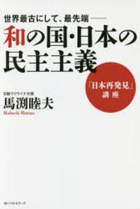 和の國.日本の民主主義 世界最古にして,最先端 「日本再發見」講座
