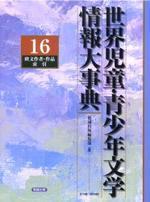世界兒童.靑少年文學情報大事典 第16卷