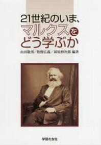 21世紀のいま,マルクスをどう學ぶか