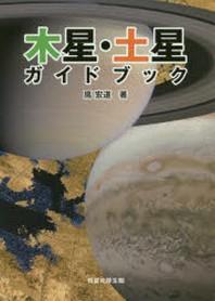 木星.土星ガイドブック