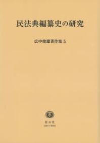 廣中俊雄著作集 5