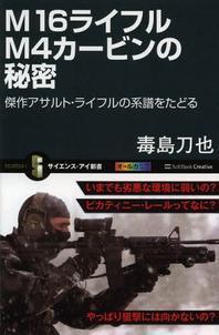 M16ライフルM4カ-ビンの秘密 傑作アサルト.ライフルの系譜をたどる