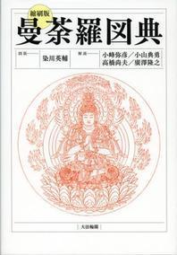 曼茶羅圖典 縮刷版