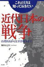 これだけは知っておきたい近代日本の戰爭 台灣出兵から太平洋戰爭まで
