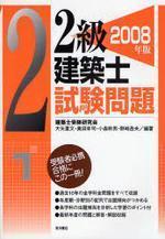2級建築士試驗問題 2008年版