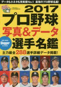 プロ野球寫眞&デ-タ選手名鑑 2017