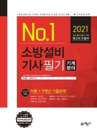 No.1 소방설비기사 필기(기계분야)(2021)